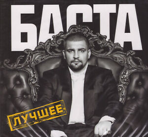 Баста - Лучшее (2cd, digipak) (2018)