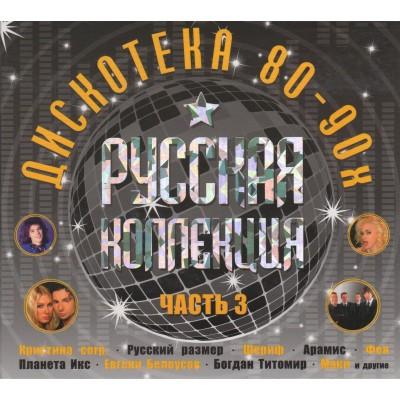 Сборник – Русская Коллекция Хиты 80-90х Часть 3 (2CD, Digipak)