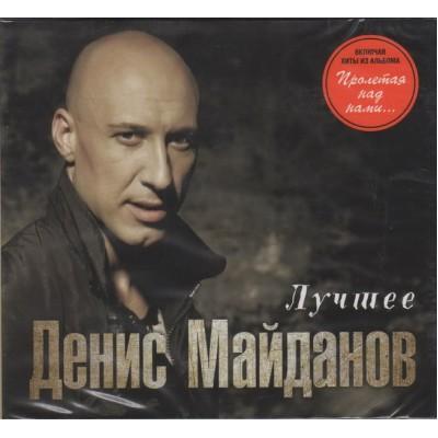 Денис Майданов – Лучшее (2cd, digipak)