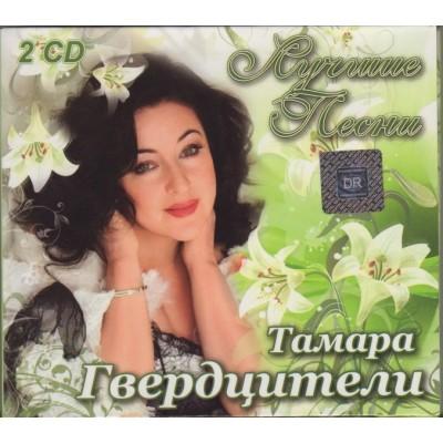 Тамара Гвердцители – Лучшее (2cd, digipak)