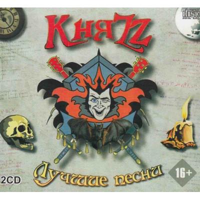 КняZz – Лучшее (2cd, digipak)