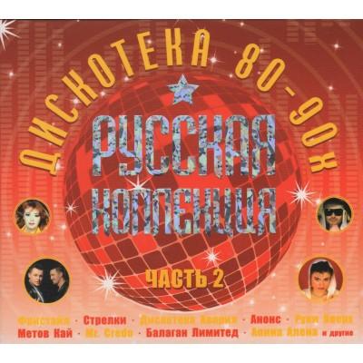 Сборник – Русская Коллекция Хиты 80-90х Часть 2 (2CD, Digipak)