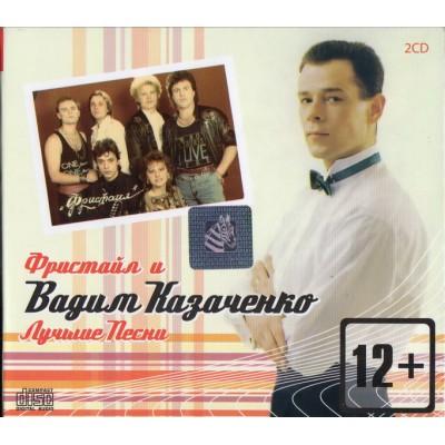 Фристайл и Вадим Казаченко - Лучшее (2cd, digipak)
