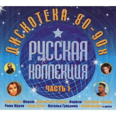 Сборник – Русская Коллекция Хиты 80-90х Часть 1 (2CD, Digipak)