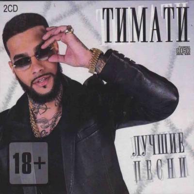 Тимати - Лучшее (2cd, digipak)