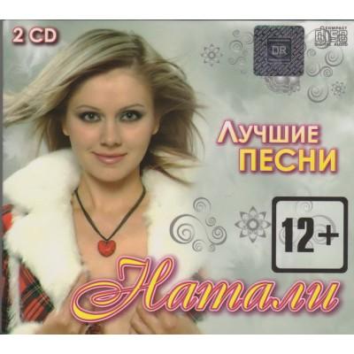 Натали – Лучшее (2cd, digipak)