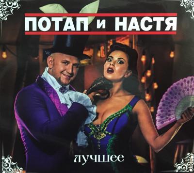 Потап и Настя - Лучшее (2cd, digipak)