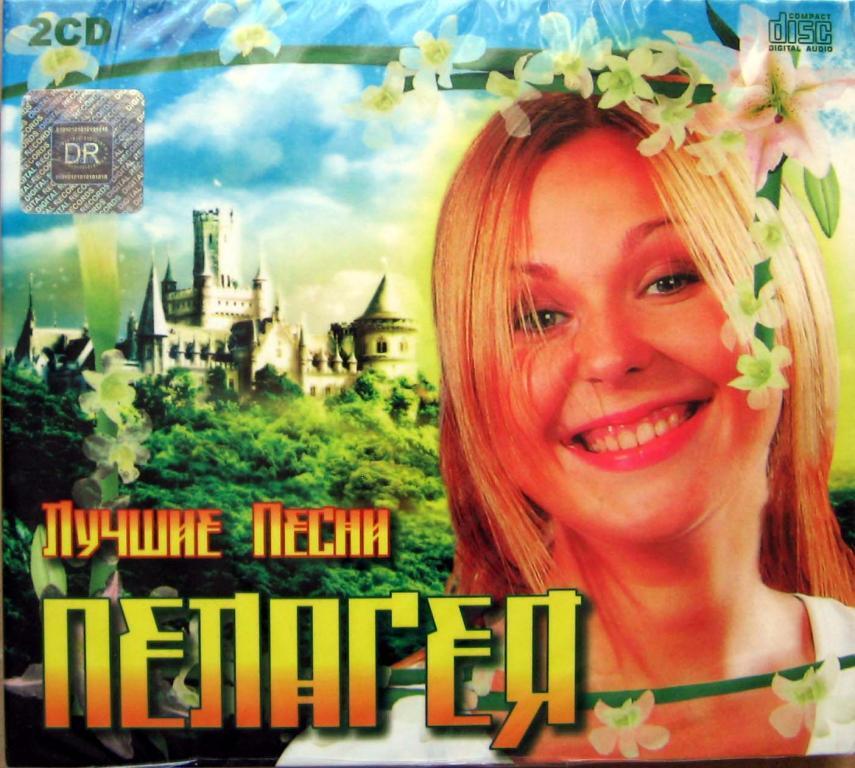 Пелагея – Лучшее (2cd, digipak)