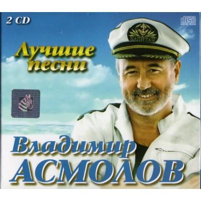 Владимир Асмолов – Лучшее (2cd, digipak)