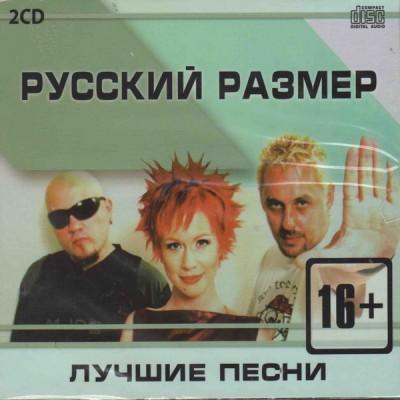 Русский Размер – Лучшее (2cd, digipak)