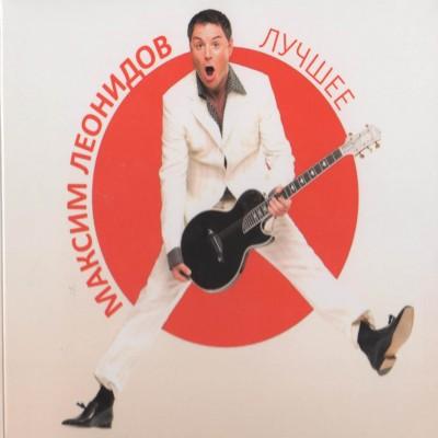 Максим Леонидов – Лучшее (2cd, digipak)