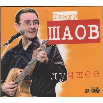 Тимур Шаов – Лучшее (2cd, digipak)