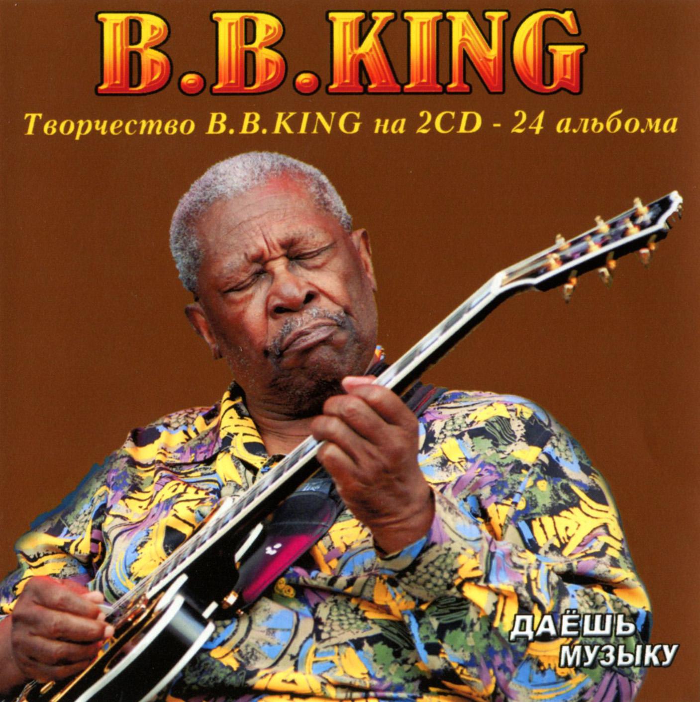 B.B.King 2cd [mp3]