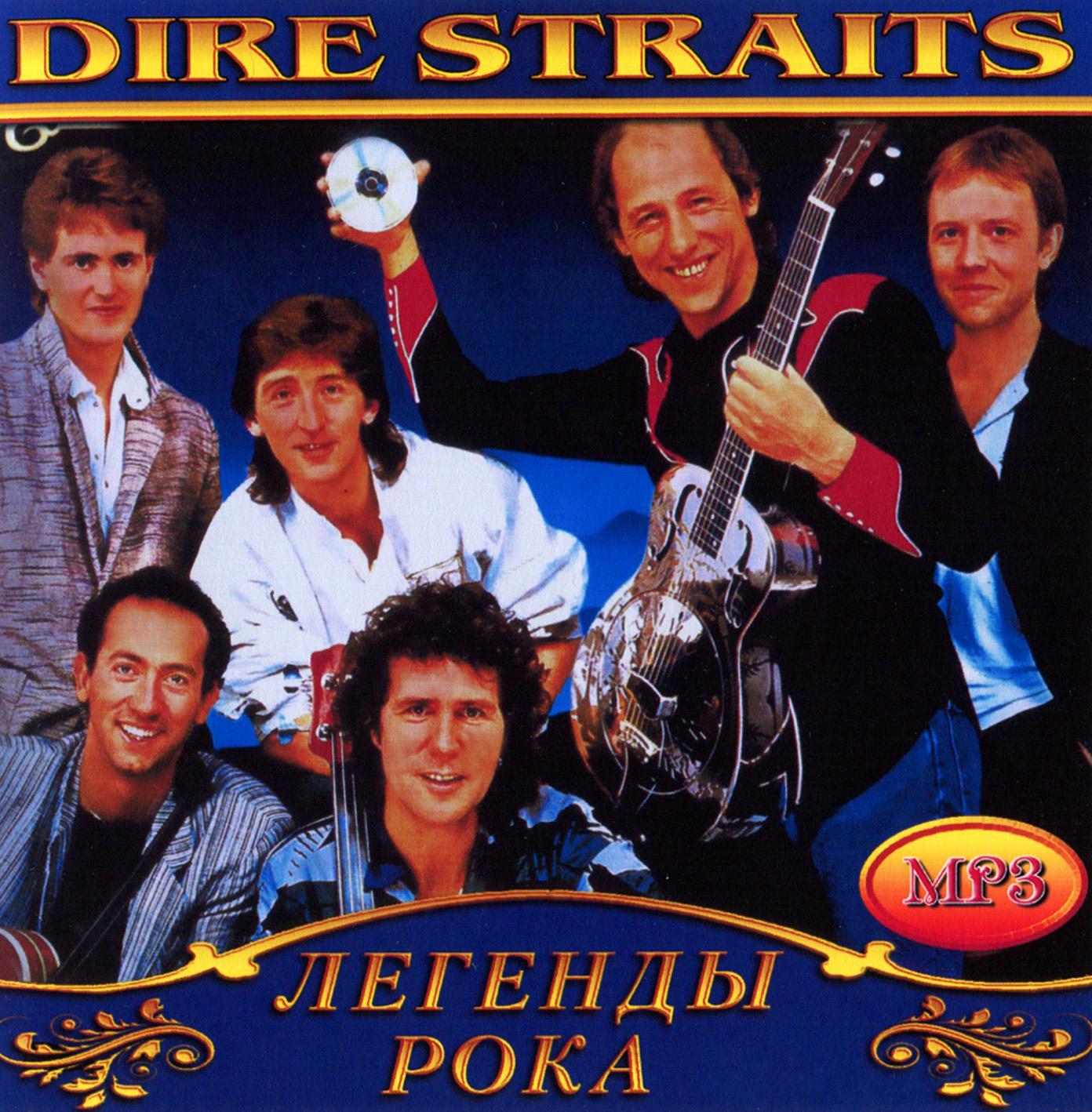 Dire Straits [mp3]
