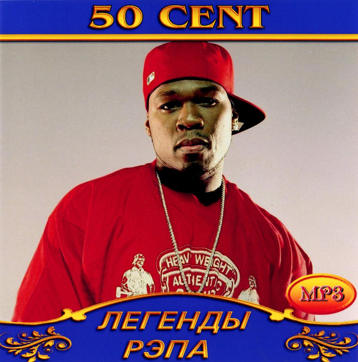 50 Cent [mp3]