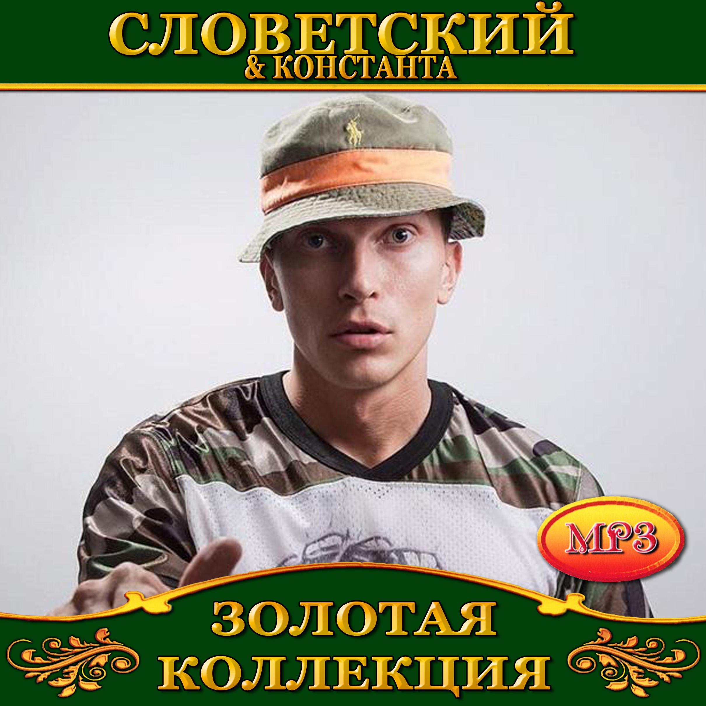 Словетский & Константа [mp3]