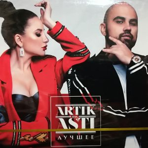 Artik & Asti – Лучшее (2cd, digipak)