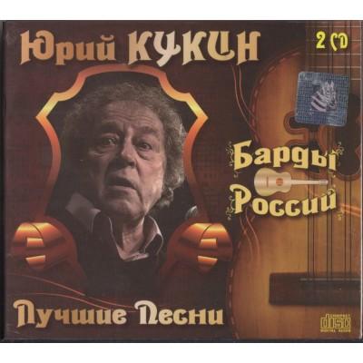 Юрий Кукин - Лучшее (2cd, digipak)