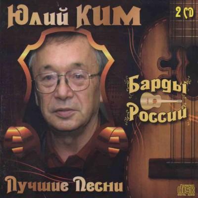 Юлий Ким - Лучшее (2cd, digipak)