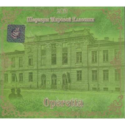 Шедевры Мировой Классики - Operetta (2cd, digipak)