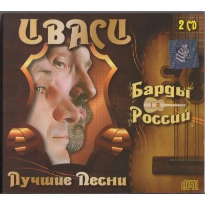 Иваси - Лучшее (2cd, digipak)