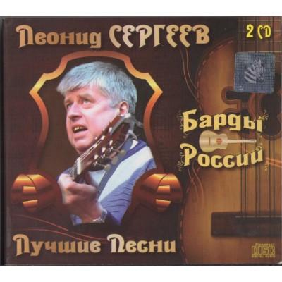 Леонид Сергеев – Лучшее (2cd, digipak)