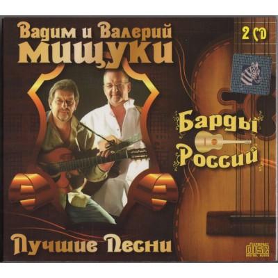Вадим и Валерий Мищуки – Лучшее (2cd, digipak)