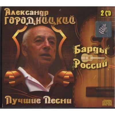 Александр Городницкий – Лучшее (2cd, digipak)