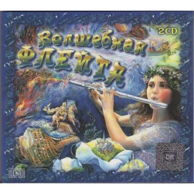Сборник - Волшебная флейта (2 CD) (digipak)