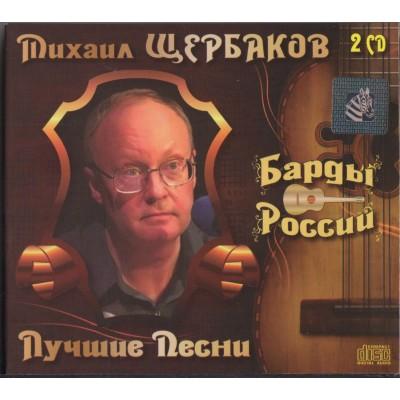 Михаил Щербаков – Лучшее (2cd, digipak)