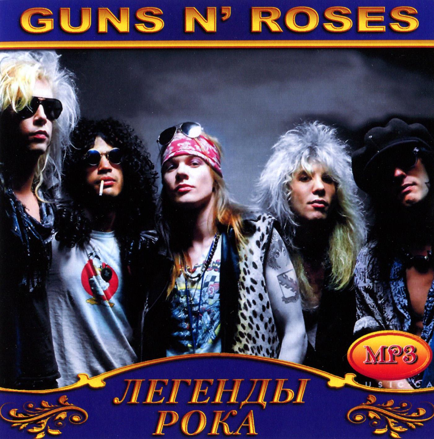 Guns N' Roses [mp3]