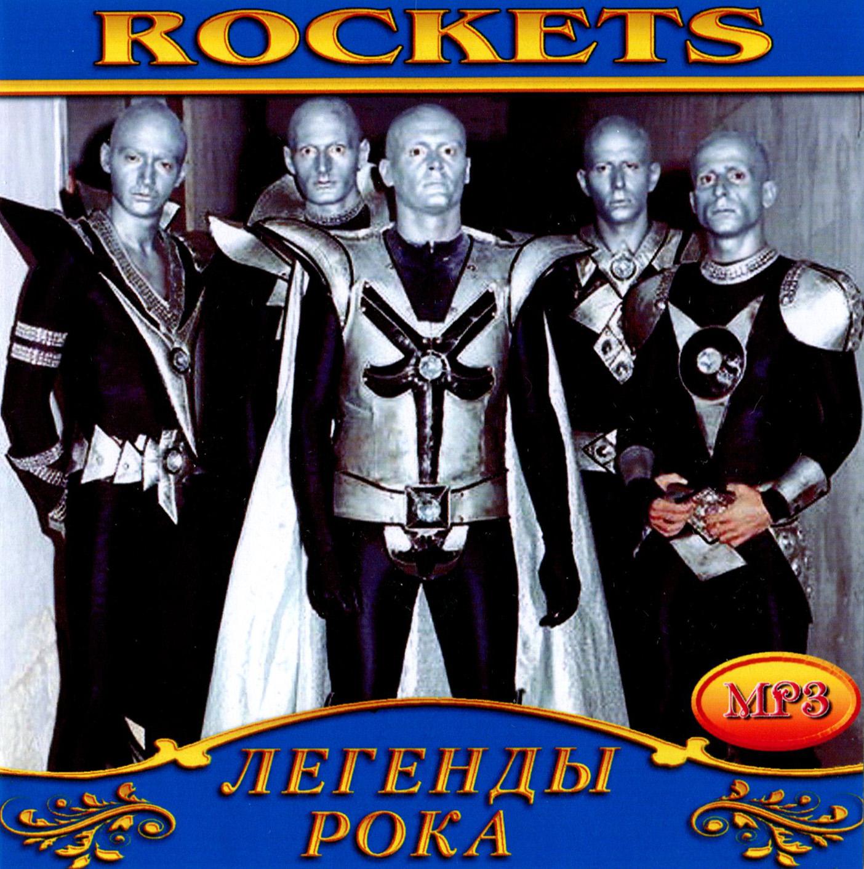 Rockets [mp3]