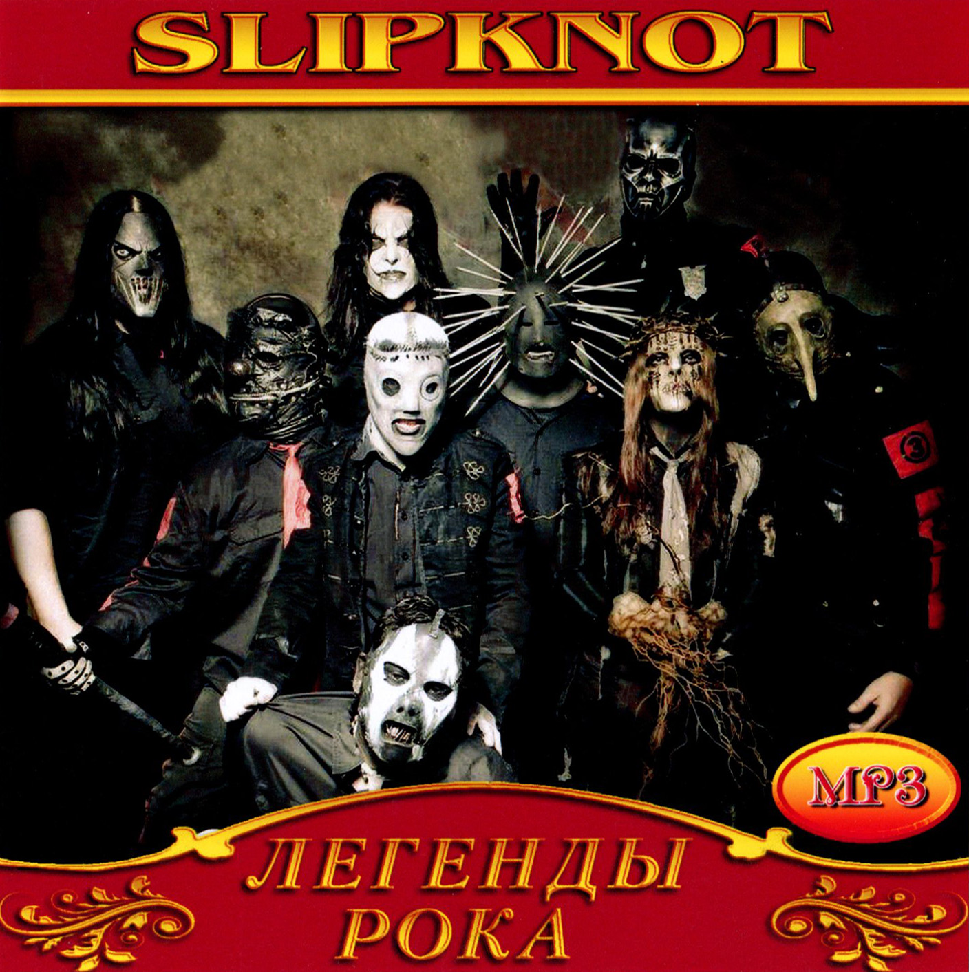 Slipknot [mp3]