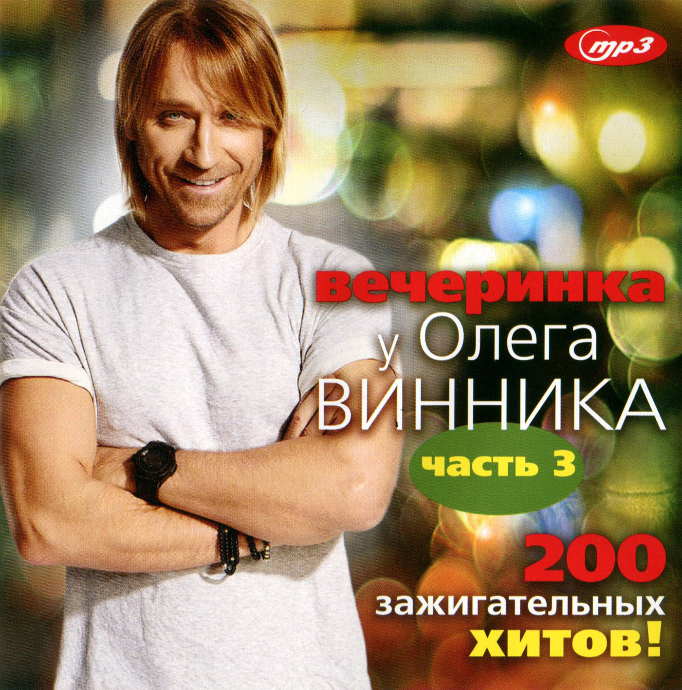 Вечеринка у Олега Винника - 200 зажигательных хитов! [mp3]