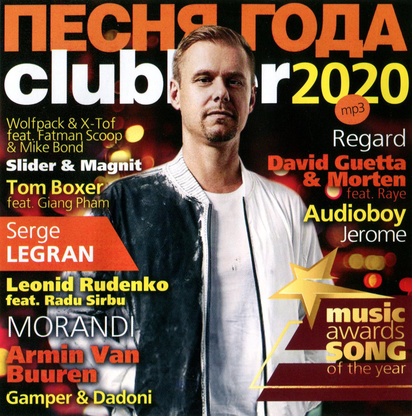 ПЕСНЯ ГОДА - 2020 clubber [mp3]