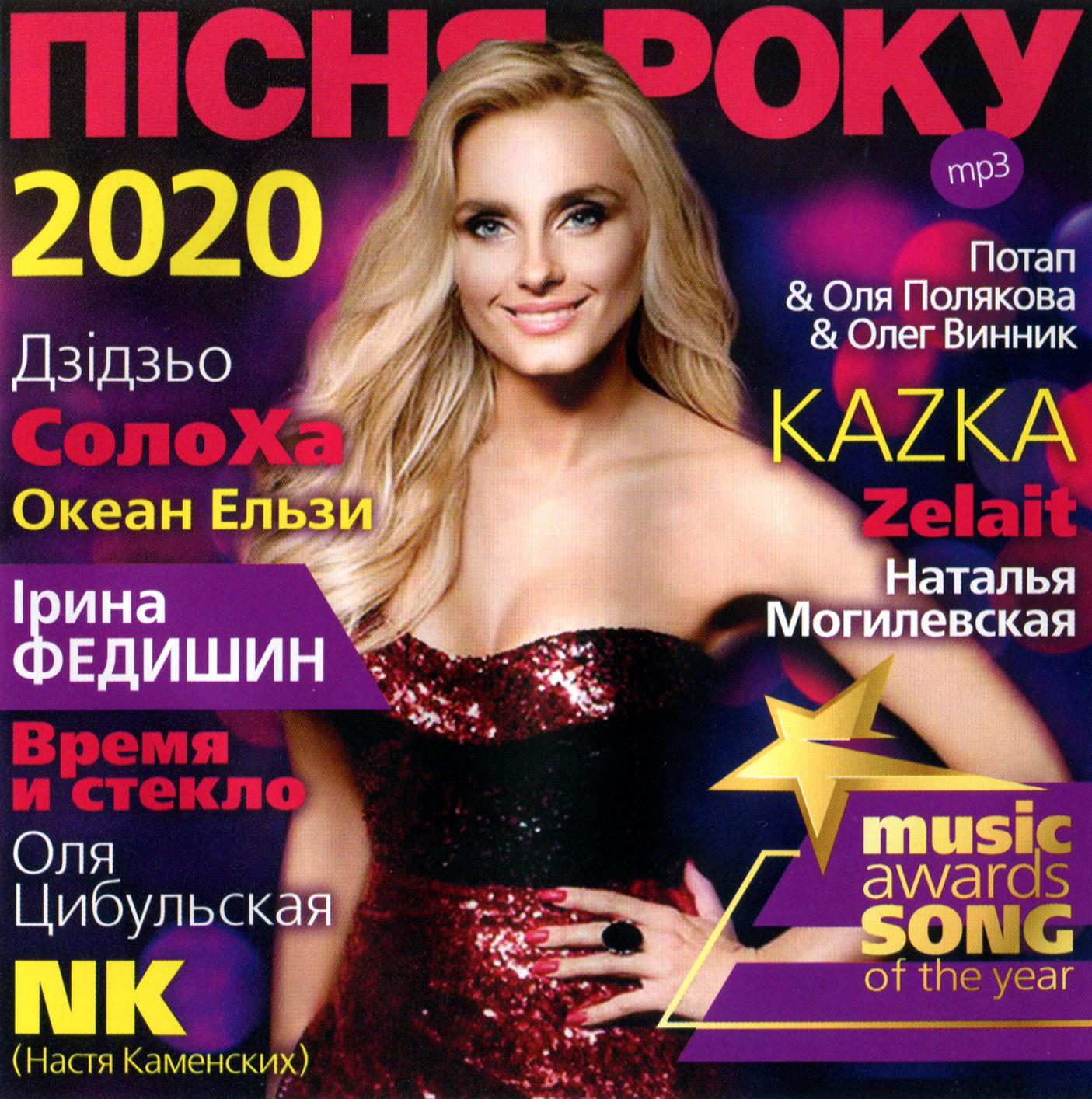 ПІСНЯ РОКУ - 2020 [mp3]