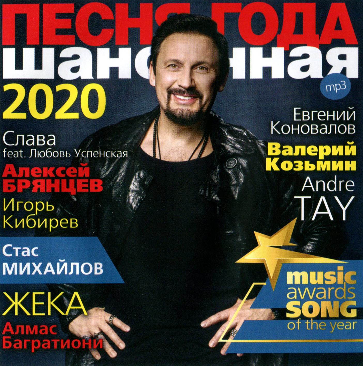 ПЕСНЯ ГОДА - 2020 шансонная [mp3]