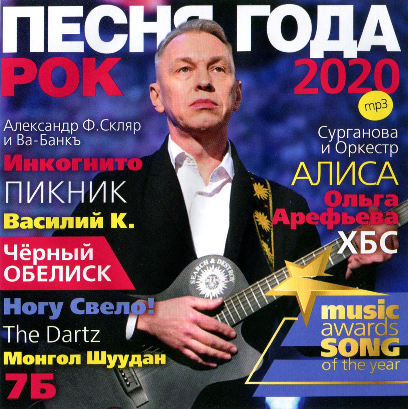 ПЕСНЯ ГОДА - 2020 рок [mp3]