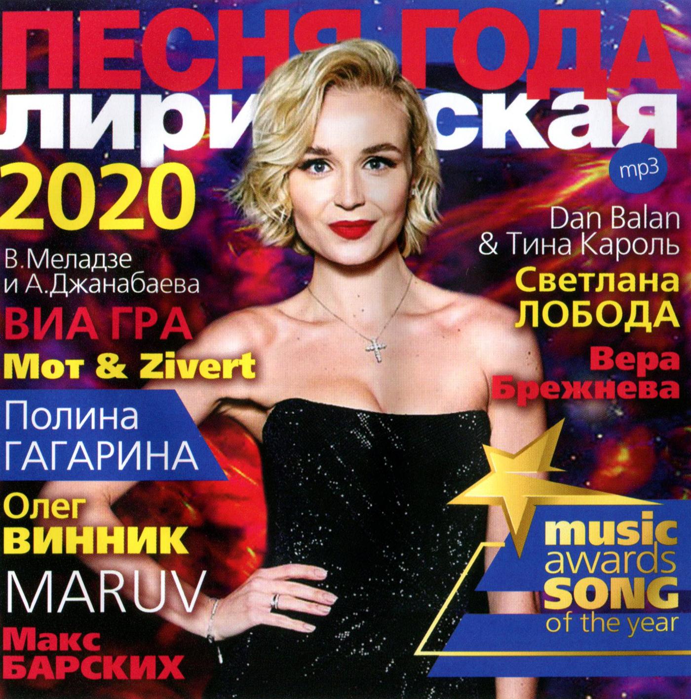ПЕСНЯ ГОДА - 2020 лирическая [mp3]