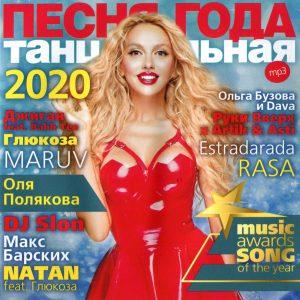 ПЕСНЯ ГОДА - 2020 танцевальная [mp3]
