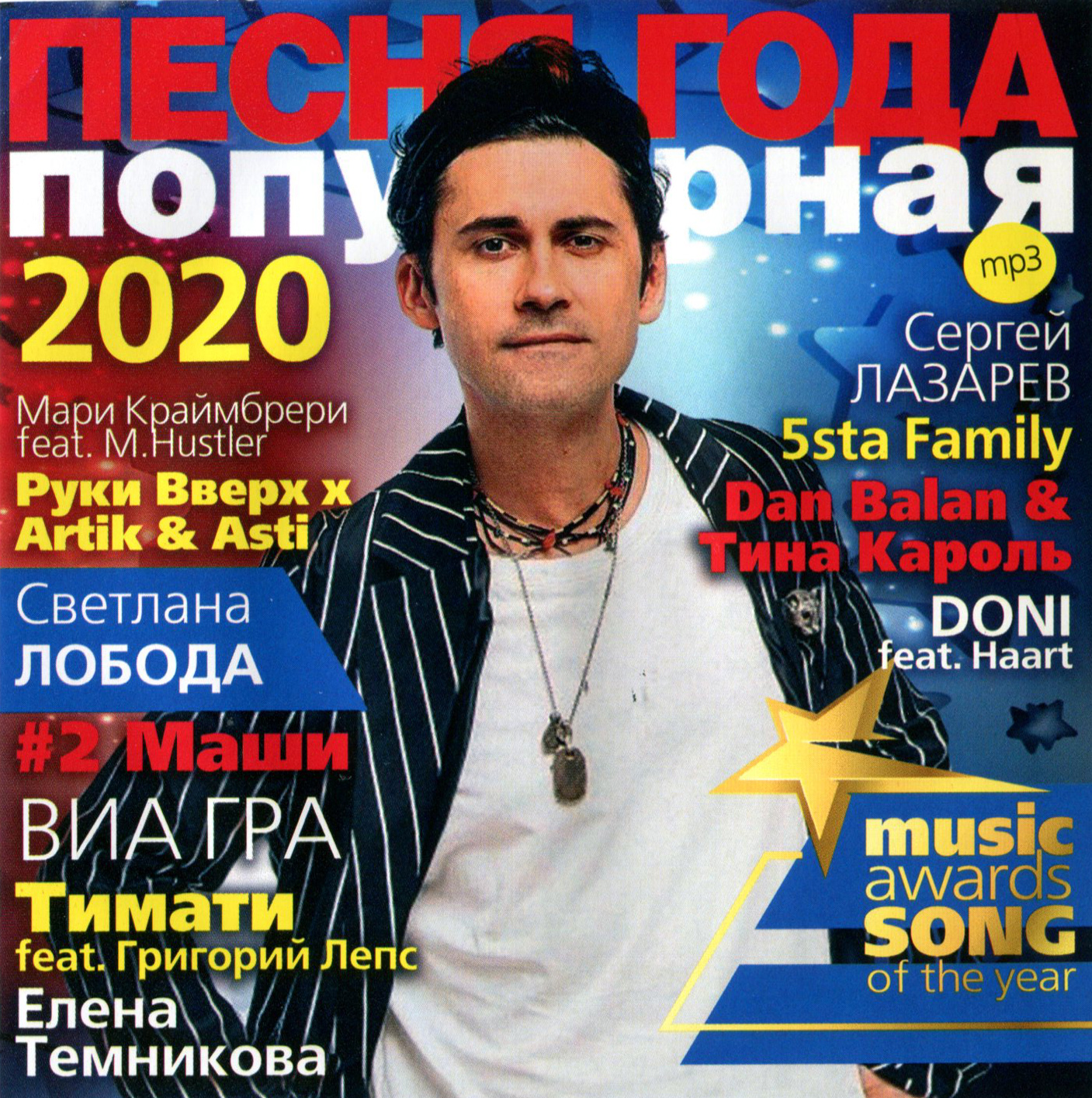 ПЕСНЯ ГОДА - 2020 популярная [mp3]