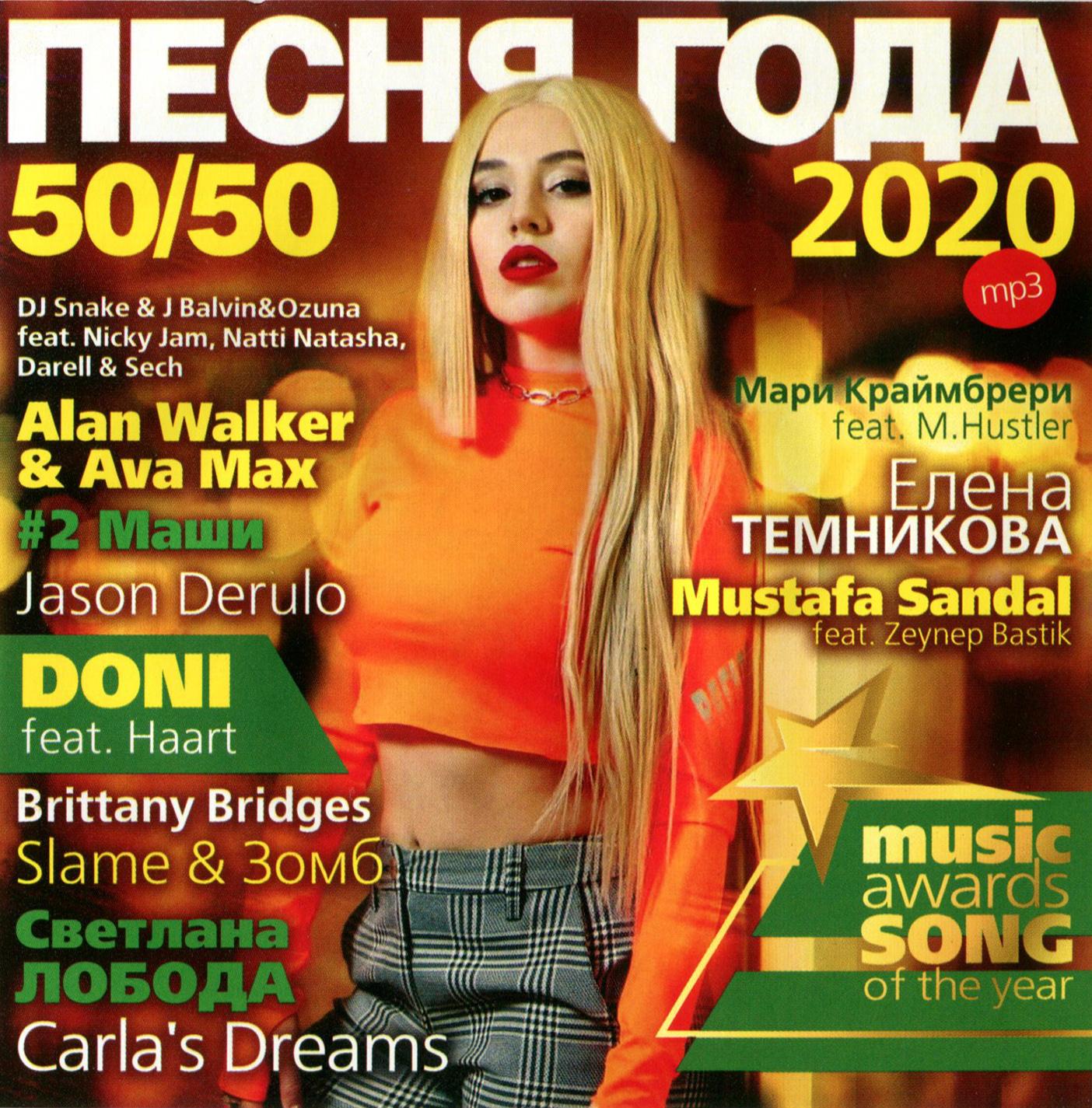 ПЕСНЯ ГОДА - 2020 50/50 [mp3]