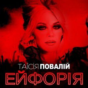 Таїсія Повалій - Ейфорія (2020) (digisleeve)