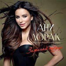 Ани Лорак - Зажигай Сердце (Vinyl, LP)