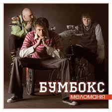 Бумбокс - Меломанія (Vinyl, LP)