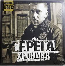 Серёга - Хроника Парнишки С Гомельских Улиц (Vinyl, LP)
