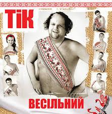 ТIK - Весільний (Vinyl, LP)