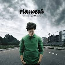 Pianoбой - Не Прекращай Мечтать (Vinyl, LP)