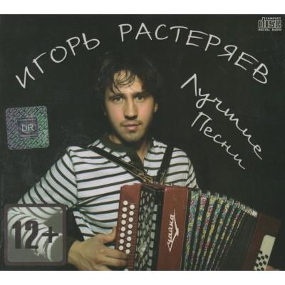 Игорь Растеряев – Лучшее (digipak)