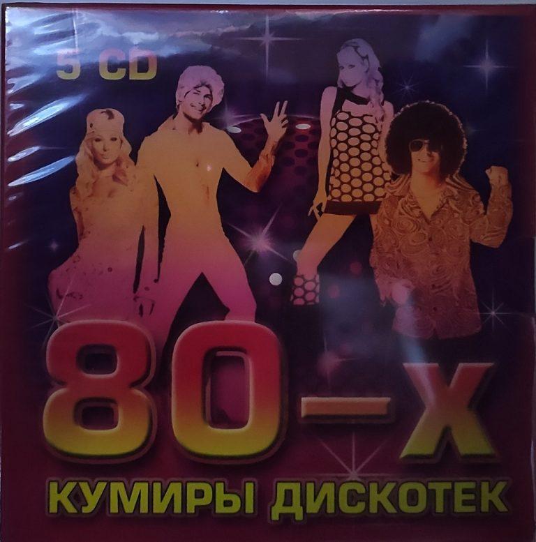 Сборник - Кумиры Дискотек 80х (5CD)